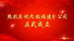 热烈庆祝九极福