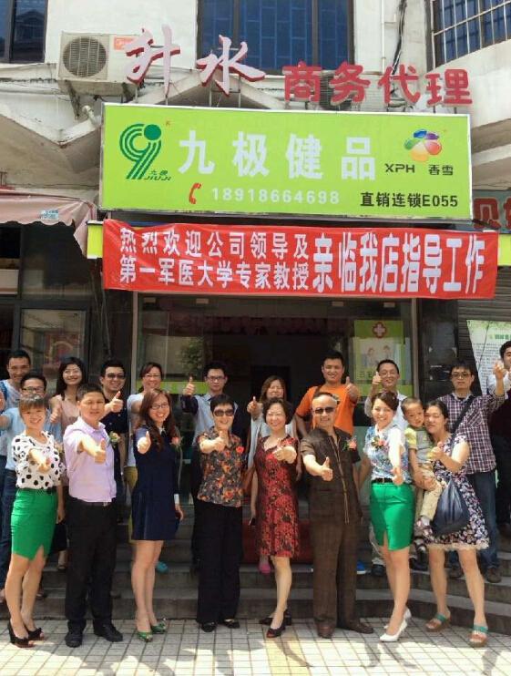 九极:上海专卖店开业 填补上海销售空白
